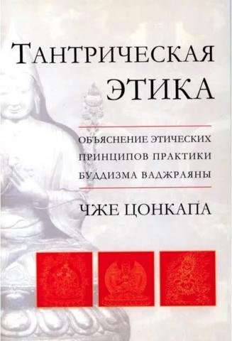 Чже Цонкапа. Тантрическая этика. Объяснение этических принципов практики буддизма ваджраяны