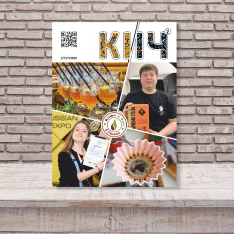 КиЧ №2-2020 (электронная версия)