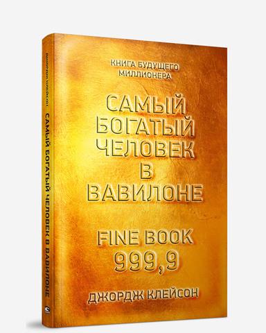 Самый богатый человек в Вавилоне Джордж Клейсон книга по личным финансам практической психологии успеха
