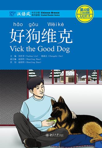 Vick The Good Dog