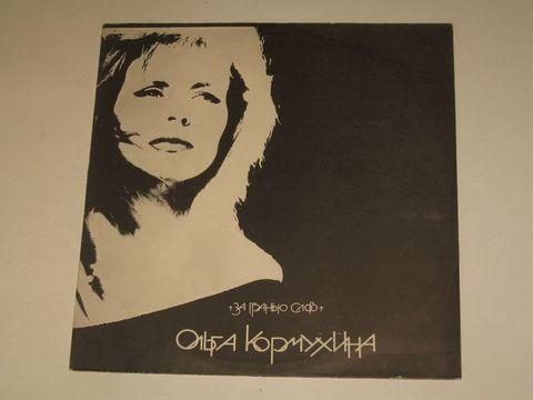 Ольга Кормухина / За Гранью Слов (LP)
