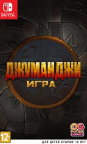 NS: Джуманджи: Игра (русские субтитры)