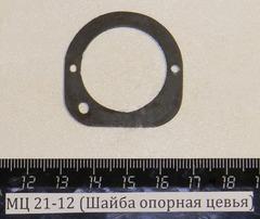 МЦ 21-12 (Шайба опорная цевья) 009.007