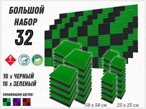PIRAMIDA 30 green/black  32   pcs  БЕСПЛАТНАЯ ДОСТАВКА