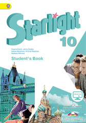 Starlight   10 кл. Students's Book - Учебник