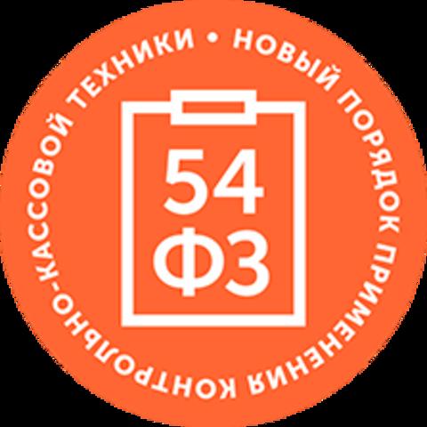 Регистрация ККТ в ФНС и подключение к ОФД под ключ