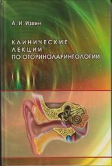 Клинические лекции по оториноларингологии
