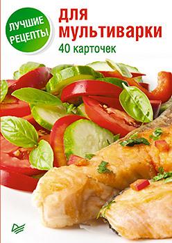 Лучшие рецепты для мультиварки. 40 карточек книги эксмо рецепты для мультиварки к диете дюкан