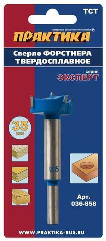 Сверло петельное Форстнера ПРАКТИКА 35 мм, твердосплавное (036-858)