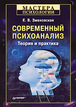 Современный психоанализ. Теория и практика канцелярский нож olfa ol svr 2 нерж сталь серебристый 0 9см