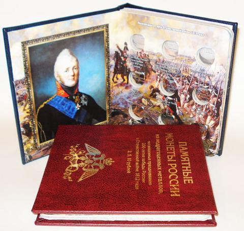 """Альбом-книга """"Война 1812"""""""
