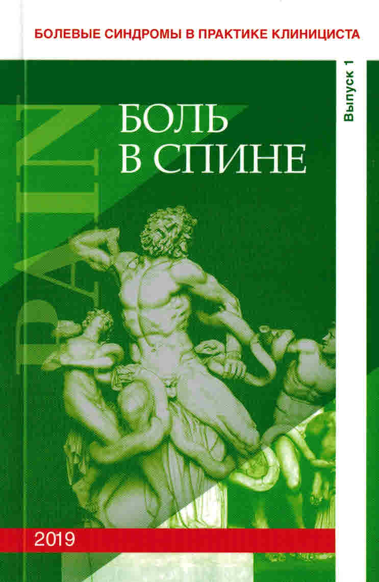 Каталог Боль в спине (болевые синдромы в практике клинициста). Выпуск 1 bol__v_spine.jpg