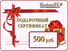 Подарочный сертификат 500 рублей.