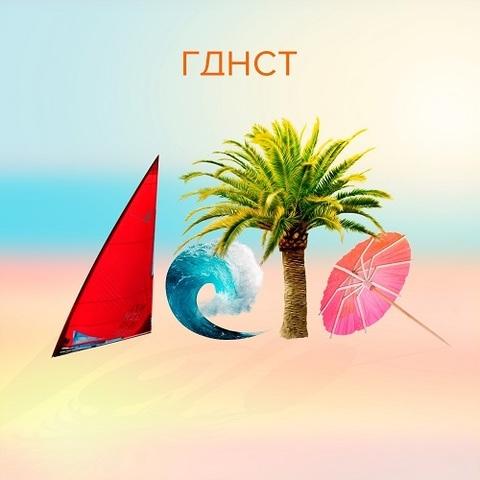 ГДНСТ – Лето (Digital)