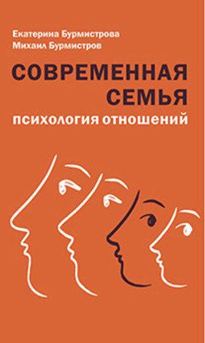Современная семья: психология отношений