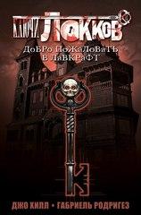 Комикс «Ключи Локков: Добро пожаловать в Лавкрафт»