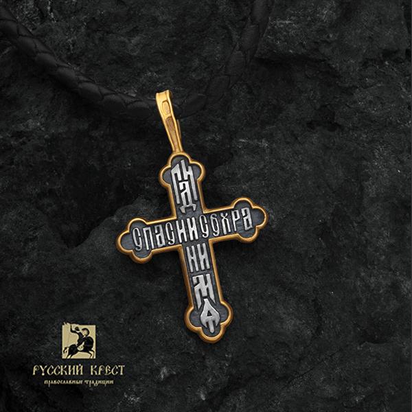 Трилистник. Православный крестик с позолотой