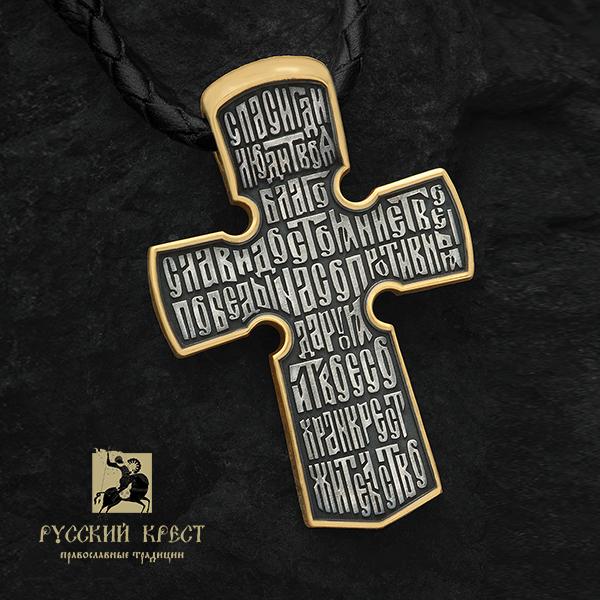 Серебряный крест для мужчины позолота с чернением Господь Вседержитель на троне