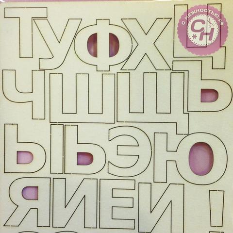 Буквы картонные, вырубка-чипборд, 11,5*16,5 см.
