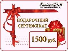 Подарочный сертификат 1500 рублей.