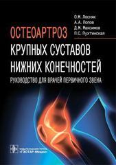 Остеоартроз крупных суставов нижних конечностей. Руководство для врачей первичного звена