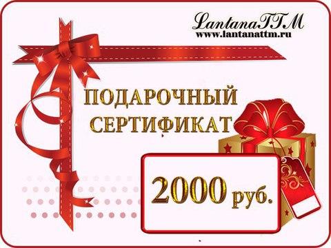 Подарочный сертификат 2000 рублей.