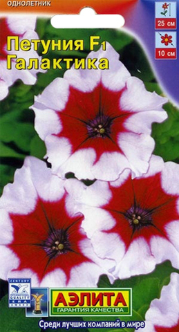 Семена Цветы Петуния Галактика F1 флорибунда