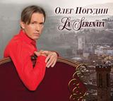 Олег Погудин / La Serenata (CD)
