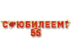 Гирлянда-буквы С ЮБИЛЕЕМ 55 лет, 166 см