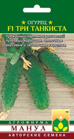 Семена Огурец Три танкиста F1 скороспелый