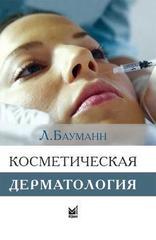 Косметическая дерматология. Принципы и практика