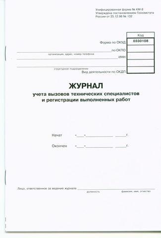 Журнал учета вызовов тех.специалистов (формат А5)