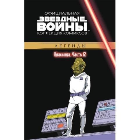 Звездные войны. Официальная коллекция комиксов №12