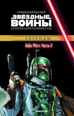 Звёздные войны. Официальная коллекция комиксов. Том 45. Боба Фетт. Часть 2