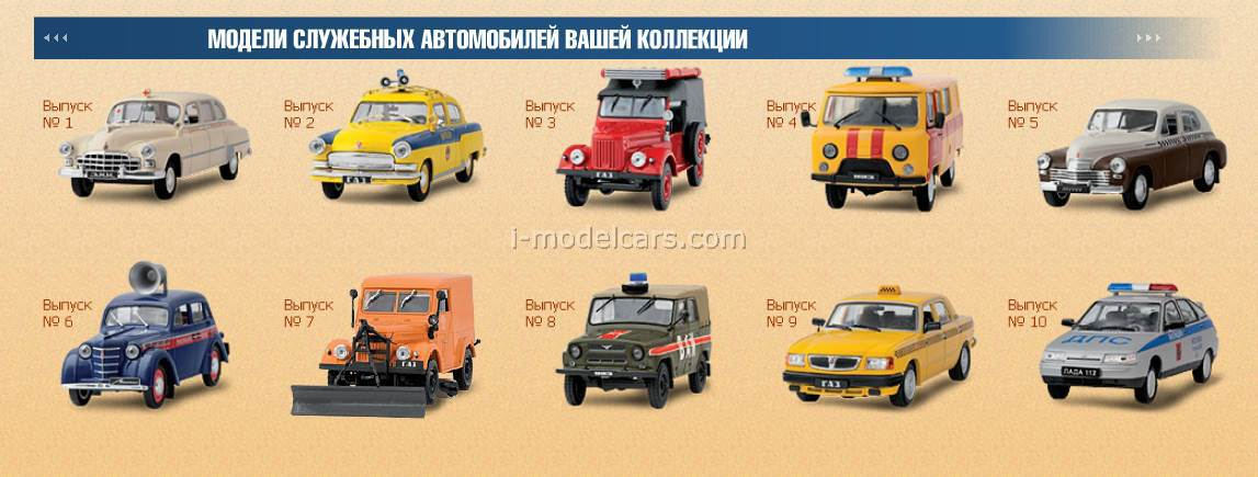 MODEL CARS DeAgostini Service Vehicle 1:43 BIG Collection
