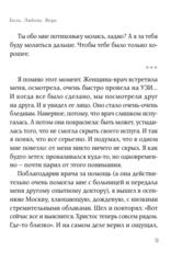 Боль. Любовь. Вера. Записки выжившего (электронная версия — PDF)
