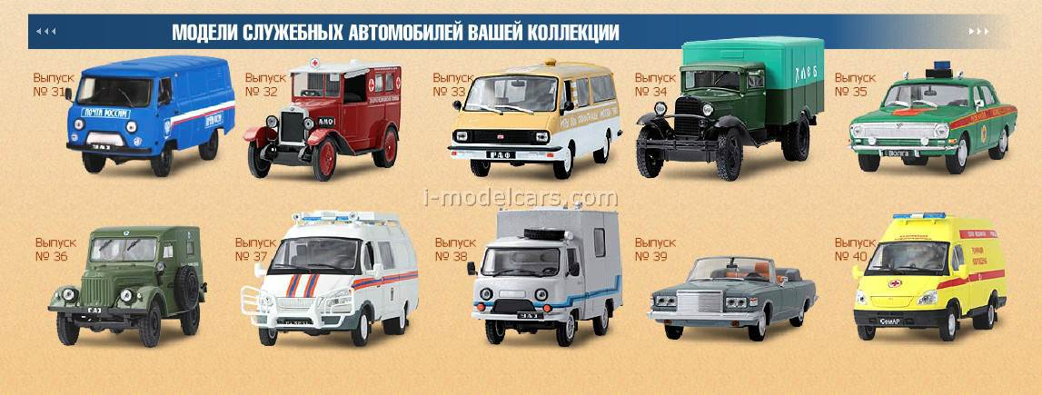 MODEL CARS DeAgostini Service Vehicle 1:43 BIG Collection