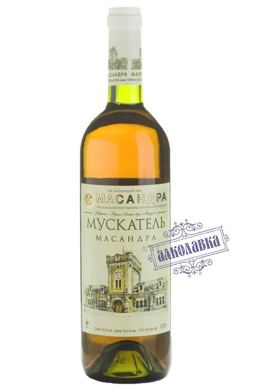 ВИНО МУСКАТЕЛЬ МАССАНДРА 0,75л