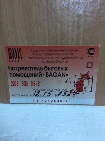 """Обогреватель """"Баган""""(РЭН-5) 0.5 квт.(Доброе тепло)."""