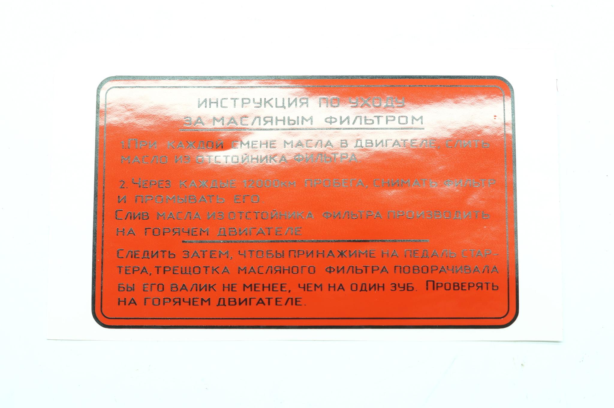 Инструкция по уходу за масляным фильтром ГАЗ М20