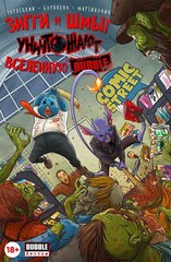 Зигги и Шмыг уничтожают вселенную BUBBLE (Обложка Comic Street)