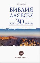 Библия для всех: курс 30 уроков Том 1. Ветхий Завет