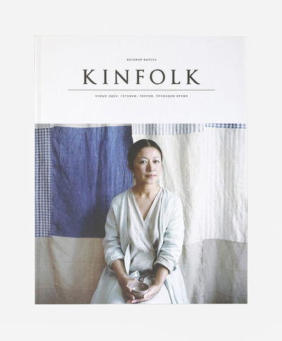 Журнал Kinfolk vol.8 русский