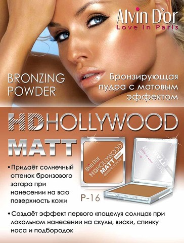Alvin D`or Пудра комп. MATT Bronzing (тон 02 sunny) Powder Hd Hollywod P-16