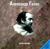 Комплект / Александр Галич (10CD)