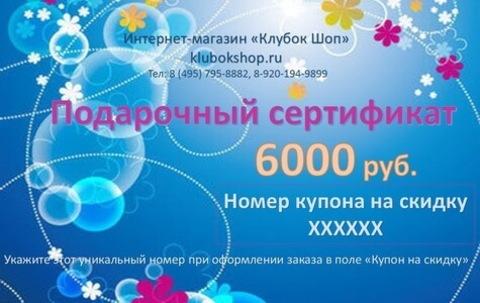 Подарочный сертификат на 6000 руб.