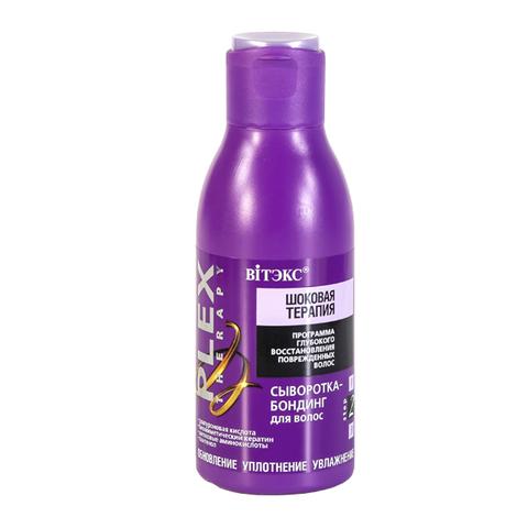 Витэкс Шоковая терапия Сыворотка-бондинг для волос 120 мл