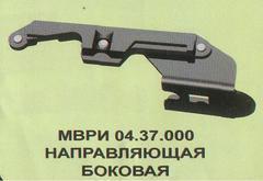 Боковая направляющая   04.37.000