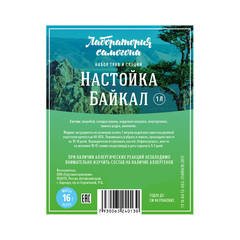 Набор трав и специй Байкал