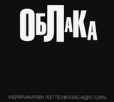 Андрей Макаревич / Облака - Андрей Макаревич Поет Песни Александра Галича (CD)